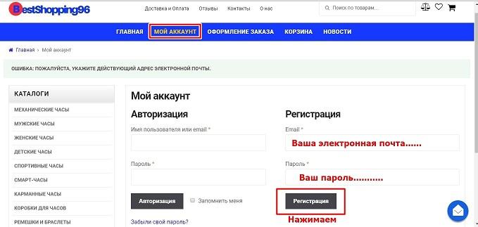 Скриншот-инструкция по регистрации на сайте